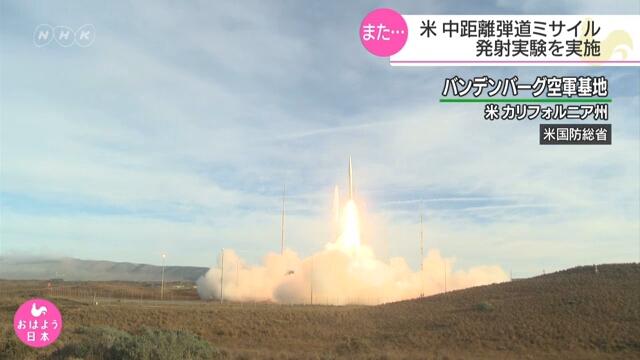 Mỹ lại thử tên lửa đạn đạo sau khi rút khỏi INF