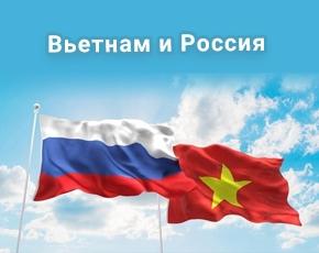 Вьетнам и Россия