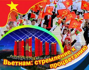 Вьетнам стремление к процветанию