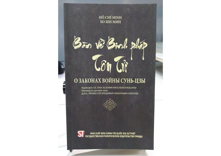 Профессор Владимир Колотов перевел на русский язык книгу Хо Ши Мина «О законах войны Сунь-цзы»